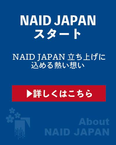 NAID JAPANスタート NAID JAPAN立ち上げに込める熱い想い