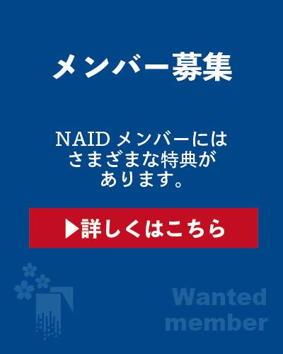 メンバー募集 NAIDメンバーにはさまざまな特典があります。