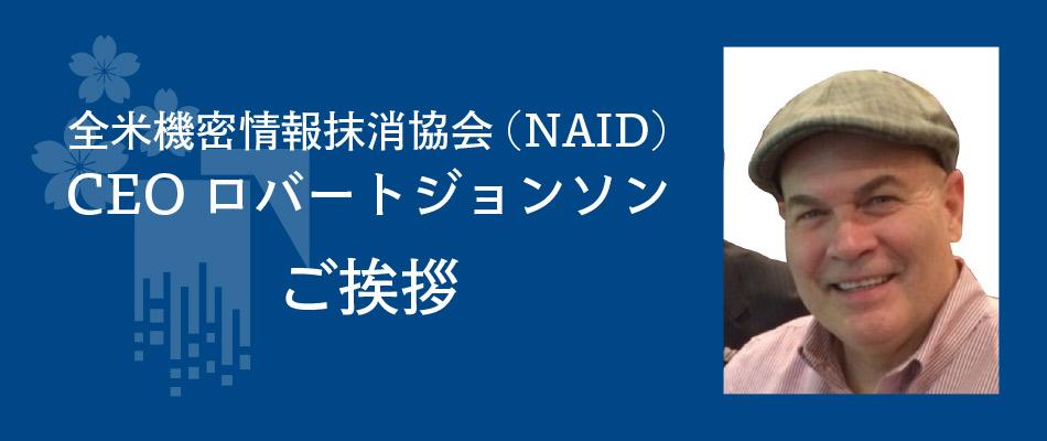 全米機密情報抹消協会(NAID)CEO ロバートジョンソン ご挨拶