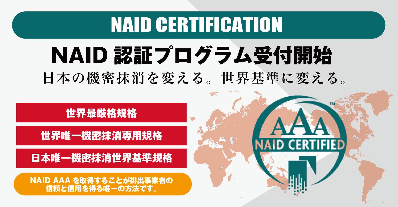 NAID認証プログラム受付開始