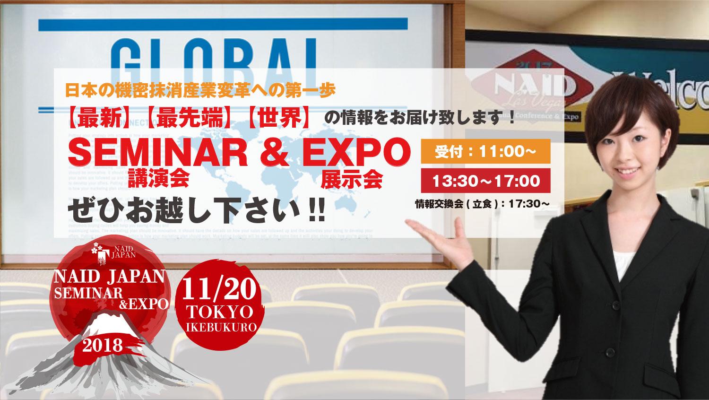 NAID JAPAN EXPO 2018
