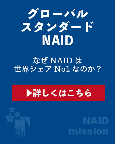 グローバルスタンダード なぜNAIDは世界シェアNo1なのか?